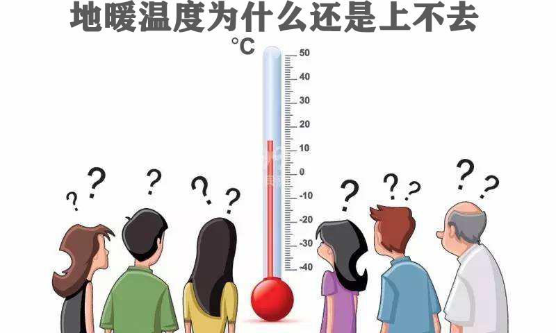 雷竞技竞猜温度为什么还是上不去