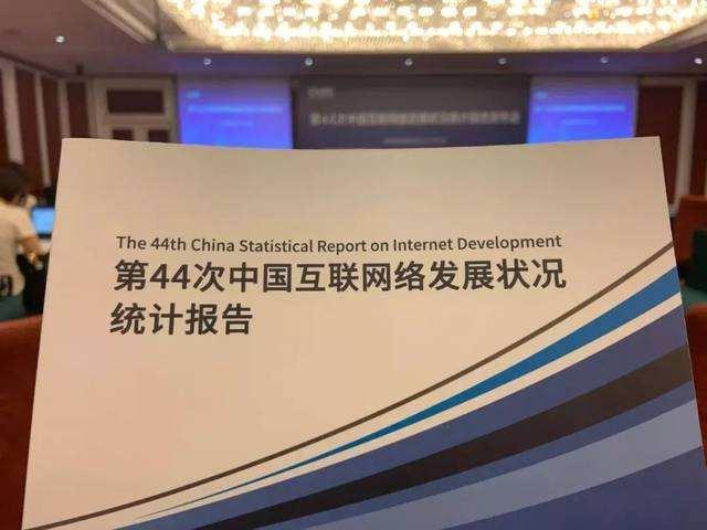 第44次《中国互联网络发展状况统计报告》